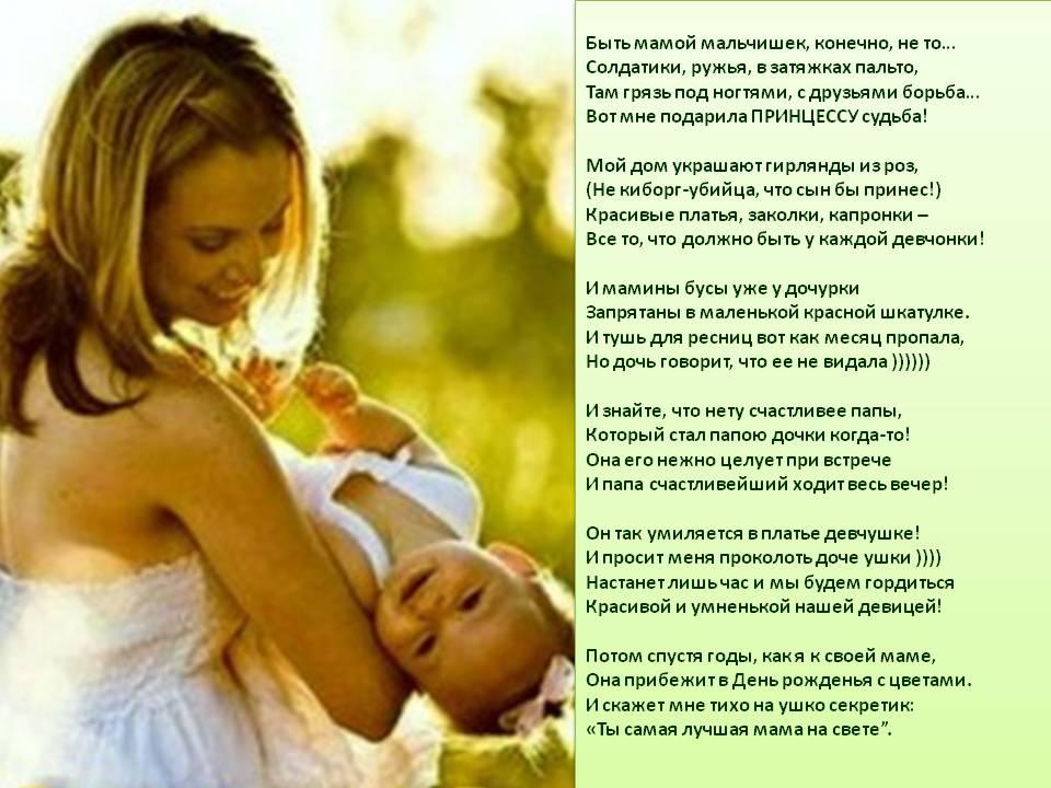 Стих быть мамой это судьба